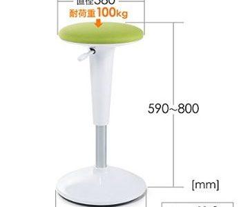 傾けて座れる高さ調節可能なチェア|スタンディングデスクサポートグッズ