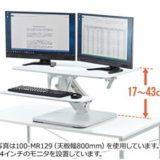 13段階調節 2画面載せられるワイドタイプ 89×59×[15-50]