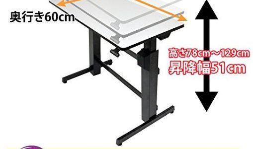 背が高い方におすすめ。エルゴトロン WorkFit-D 座位・立位両用デスク121×60×[78-129]